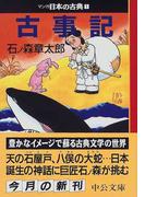 マンガ日本の古典 1 古事記