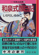 マンガ日本の古典 6 和泉式部日記 (中公文庫)(中公文庫)