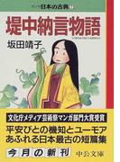 マンガ日本の古典 7 堤中納言物語 (中公文庫)(中公文庫)