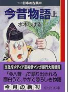 マンガ日本の古典 8 今昔物語 上巻 (中公文庫)(中公文庫)
