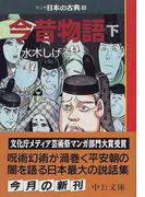 マンガ日本の古典 9 今昔物語 下巻 (中公文庫)(中公文庫)