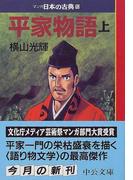 マンガ日本の古典 10 平家物語 上巻 (中公文庫)(中公文庫)