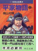 マンガ日本の古典 11 平家物語 中巻