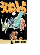 うしおととら 23 (少年サンデーコミックス)(少年サンデーコミックス)