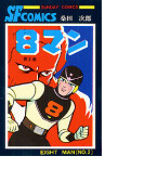 8マン 第2巻 (Sunday comics)