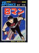 8マン 第3巻 (Sunday comics)