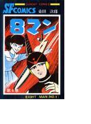 8マン 第4巻 (Sunday comics)