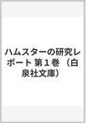 ハムスターの研究レポート 第1巻 (白泉社文庫)(白泉社文庫)
