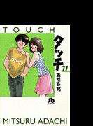 タッチ 11