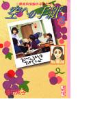 空への手紙 3 (講談社漫画文庫)(講談社漫画文庫)