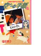 空への手紙 4 (講談社漫画文庫)(講談社漫画文庫)