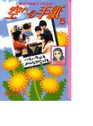 空への手紙 5 (講談社漫画文庫)(講談社漫画文庫)