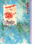 20歳のエンゲージ (講談社漫画文庫)(講談社漫画文庫)