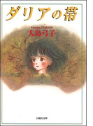 ダリアの帯 (白泉社文庫)(白泉社文庫)