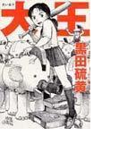 大王 (Cue comics)(Cue comics)