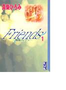 Friends 制服イレブン 1 (講談社漫画文庫)(講談社漫画文庫)