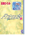 Friends 制服イレブン 2 (講談社漫画文庫)(講談社漫画文庫)