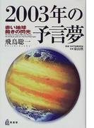 2003年の予言夢 赤い地球裁きの閃光