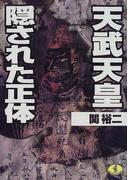 天武天皇隠された正体 (ワニ文庫)(ワニ文庫)
