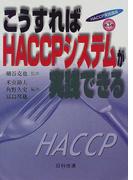 HACCP実践講座 第3巻 こうすればHACCPシステムが実践できる