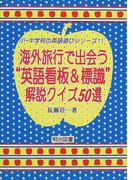 """海外旅行で出会う""""英語看板&標識""""解説クイズ50選 (小・中学校の英語遊びシリーズ)"""