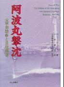 阿波丸撃沈 太平洋戦争と日米関係