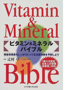 ビタミン&ミネラルバイブル 微量栄養素をしっかりとって生活習慣病を予防しよう 「第六次改定日本人の栄養所要量」対応