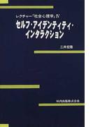 レクチャー「社会心理学」 4 セルフ・アイデンティティ・インタラクション