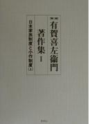 有賀喜左衞門著作集 第2版 1 日本家族制度と小作制度 上