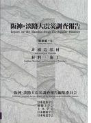 阪神・淡路大震災調査報告 建築編−5 非構造部材 材料・施工