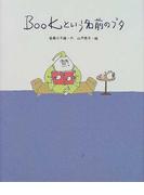 BOOKという名前のブタ (絵本・日本のココロ)