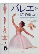 バレエをはじめましょう ロイヤル・バレエスクールの生徒とともに
