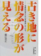 古き地に情念の形が見える 地図は日本人の心を発信している。