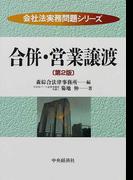 合併・営業譲渡 第2版 (会社法実務問題シリーズ)