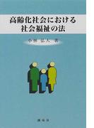 高齢化社会における社会福祉の法