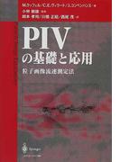 PIVの基礎と応用 粒子画像流速測定法