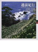越前紀行 (Toho art books 山本建三写真集)