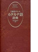 三省堂ポケットカタカナ語辞典
