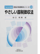 やさしい国税徴収法 平成12年度版 (財協の税務教材シリーズ)