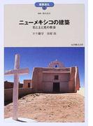 ニューメキシコの建築 石と土と光の教会 (建築巡礼)
