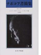 ナボコフ書簡集 2 1959−1977