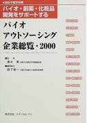 バイオアウトソーシング企業総覧 バイオ・創薬・化粧品開発をサポートする 2000