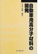 自動車用高分子材料の開発 普及版 (CMC books)