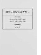 旧植民地家計調査集 復刻 3 満洲篇 2 (家計調査集成)