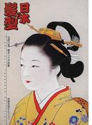 日本の髪型 伝統の美櫛まつり作品集