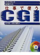 仕事で使うCGI イントラネット・企業サイト