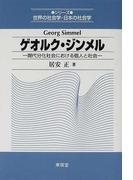 ゲオルク・ジンメル 現代分化社会における個人と社会 (シリーズ世界の社会学・日本の社会学)
