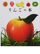 りんごの本 (はじめての発見)