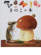 きのこの本 (はじめての発見)
