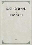 高橋三郎著作集 5 神学的著作 下